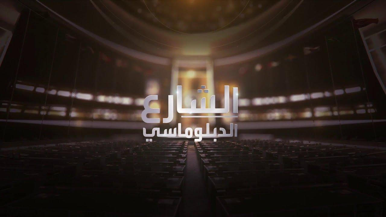 الشارع الدبلوماسي | مقابلة حصرية لوزير خارجية اليمن أحمد عوض بن مبارك  - نشر قبل 3 ساعة