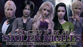 """The Sims 2 Сериал: """"Stolen Nights. Похищенные Ночи"""" 5 серия"""