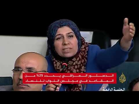 2000 امرأة يتنافسن على 25% من البرلمان العراقي
