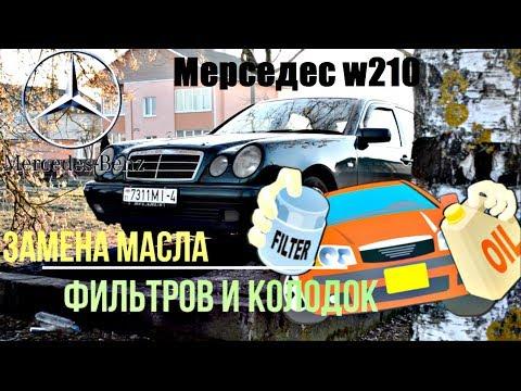 МЕРСЕДЕС W210-3 СЕРИЯ.ЗАМЕНА МАСЛА.ФИЛЬТРОВ.КОЛОДОК