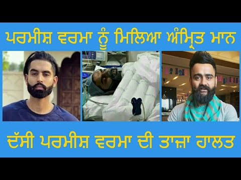Amrit Mann meet Parmish Verma || Gangster...