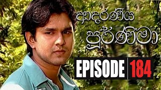 Adaraniya Purnima  | Episode 184  ( ආදරණීය පූර්ණිමා ) Thumbnail