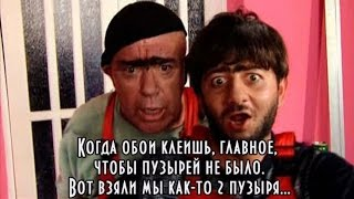Равшан и Джамшут лестницу вварили! Теперь её только болгаркой резать. Не говори нашальникя!