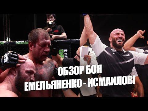 ACA 107: Обзор поединка (Александр Емельяненко - Магомед Исмаилов)