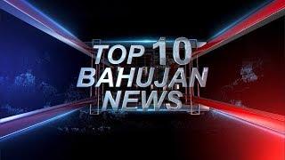 Daily Top 10 Bahujan News - 20 Feb 2019