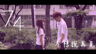 ::首播::臺中二中74屆畢業歌MV-不想說再見【官方完整版】