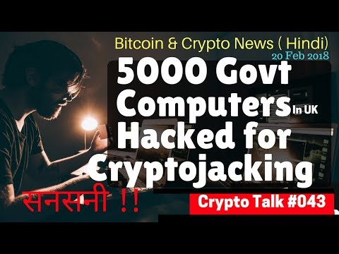 5000 Govt Computer hacked for Cryptojacking, UK Big Company Invest Big Fund in Crypto