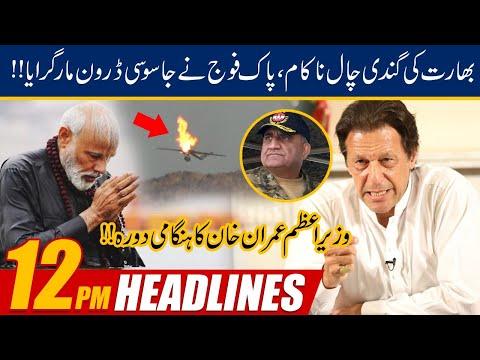 12pm News Headlines | 9 April 2020 | 24 News HD