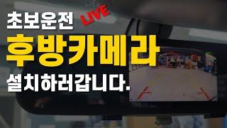 [라이브]중고차 후방카메라 설치 및 후방카메라 보는법/…