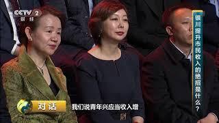 [对话]重庆、昆明、银川提升市民收入的绝招有哪些?| CCTV财经
