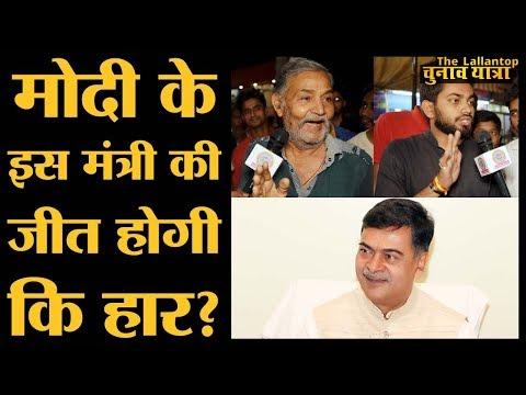 Modi सरकार में मंत्री रहे RK Singh के बारे में क्या बोले Aarah के लोग  Loksabha Election 2019