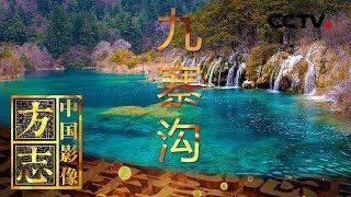 《中国影像方志》 第267集 四川九寨沟篇| CCTV科教