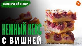 Готовим очень вкусный кекс с вишней ✅ Криворукий повар