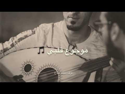 instrumental - Mawjo3 Galbi  موجوع قلبي 2018