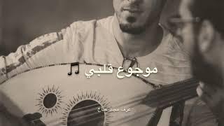 sayf amr - instrumental - Mawjo3 Galbi موجوع قلبي 2018سايف عامر -