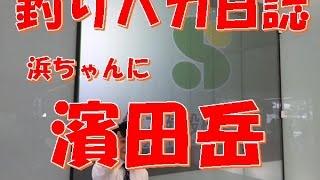 10月放送のテレビ東京・金曜8時のドラマ「釣りバカ日誌 新入社員 浜崎...