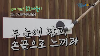 "[JTB NEWS/진도투데이] 함께""진도"" 문화나들이 …"