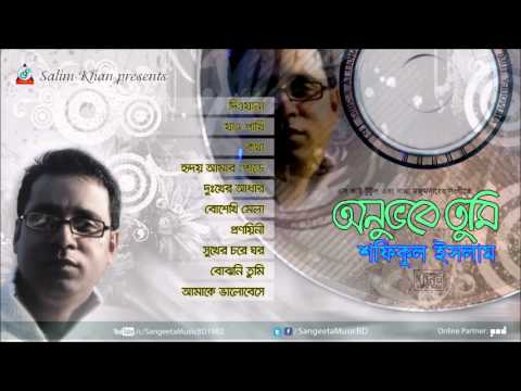 Onuvobe Tumi - Shafiqul Islam - Full Audio Album