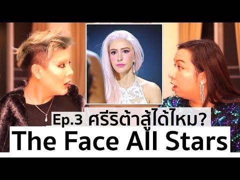 The Face Thailand Season 4 All Stars | Recap Ep.3 | ศรีริต้าสู้ลูกเกดได้ไหม? | Bryan Tan