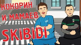 Кокорин и Мамаев - SKIBIDI (Песня от Мультбол)