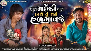 Download lagu Ashok Thakor - Tara Mehndi Vara Hathe Tu Mane Hadgavaje - Full HD Gujarati New Song - Bapji Studio