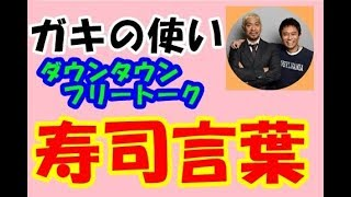 ガキの使い フリートーク「浜田の寿司言葉は・・・」