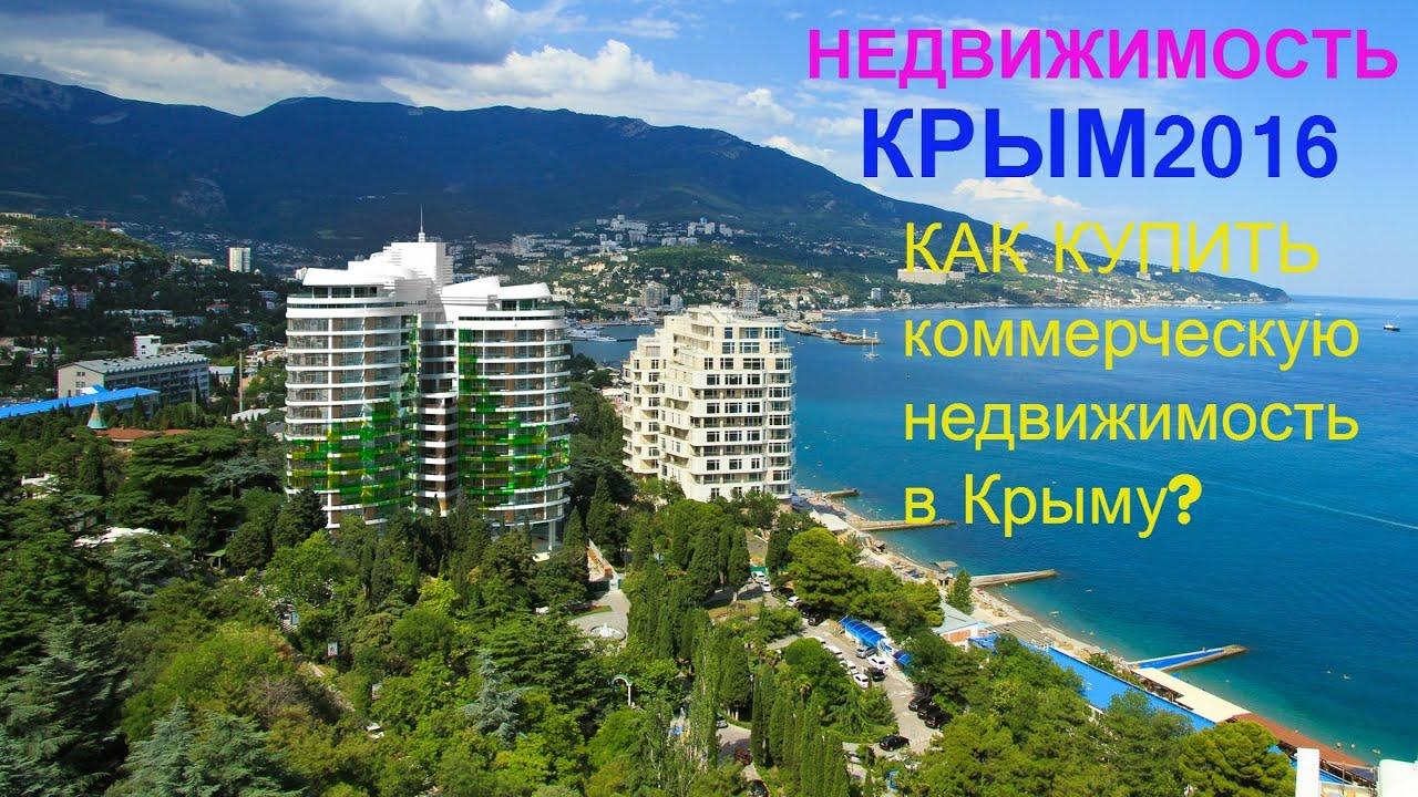 Коммерческая недвижимость в крыму с фото и ценами аренда офисов москва щелковское шоссе 88