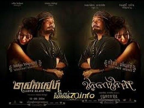 រៀង ទាសករស្នេហ៍,  teas kor sne,   thai movie speak khmer