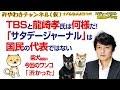 TBSと龍崎孝氏は何様だ!ナメんなよ「サタデージャーナル」は国民の代表ではない|マスコミでは言えないこと#206