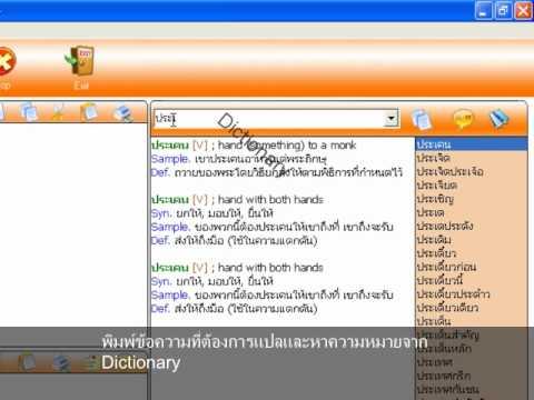 การแปลภาษาไทยเป็นอังกฤษอย่างง่าย