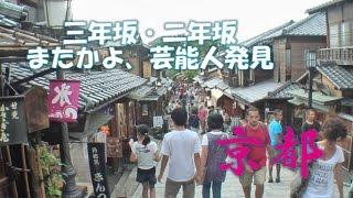 京都 二年坂・三年坂 スタビライザー散歩