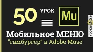 Adobe Muse уроки | 50. Мобильное меню для сайта (гамбургер-меню) в Adobe Muse