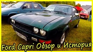 Ford Capri Обзор и История Модели. Американские ретро автомобили 80-х годов / Видео