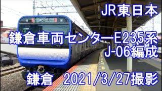 <JR東日本>鎌倉車両センターE235系J-09編成 鎌倉 2021/3/27撮影