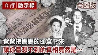 爸爸把媽媽的頭拿下來 讓你意想不到的真相竟然是…【台灣啟示錄 全集】20191208|洪培翔