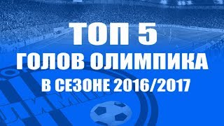 TOП 5 голов Олимпика в сезоне 2016/2017
