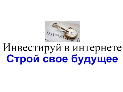 Инвестируй на 24 часа сбербанк кредиты онлайн заявки