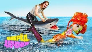 Веселые видео для девочек. Сказочный патруль в морском царстве! Collecta подводный мир.