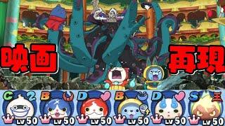 ぷにぷに映画再現チームで大妖魔ぬらねいら戦『妖怪ウォッチぷにぷに』Yo-Kai…