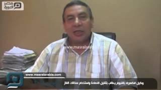 مصر العربية | وكيل الكهرباء بالفيوم يطالب بتقليل الاضاءة واستخدام سخانات الغاز