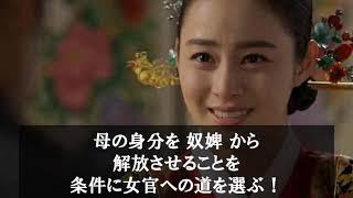 チャン・オクチョン 第23話