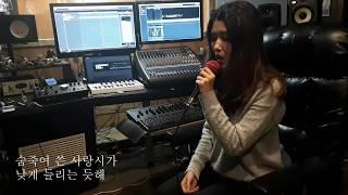 Love poem - 아이유(IU) (cover.아현)