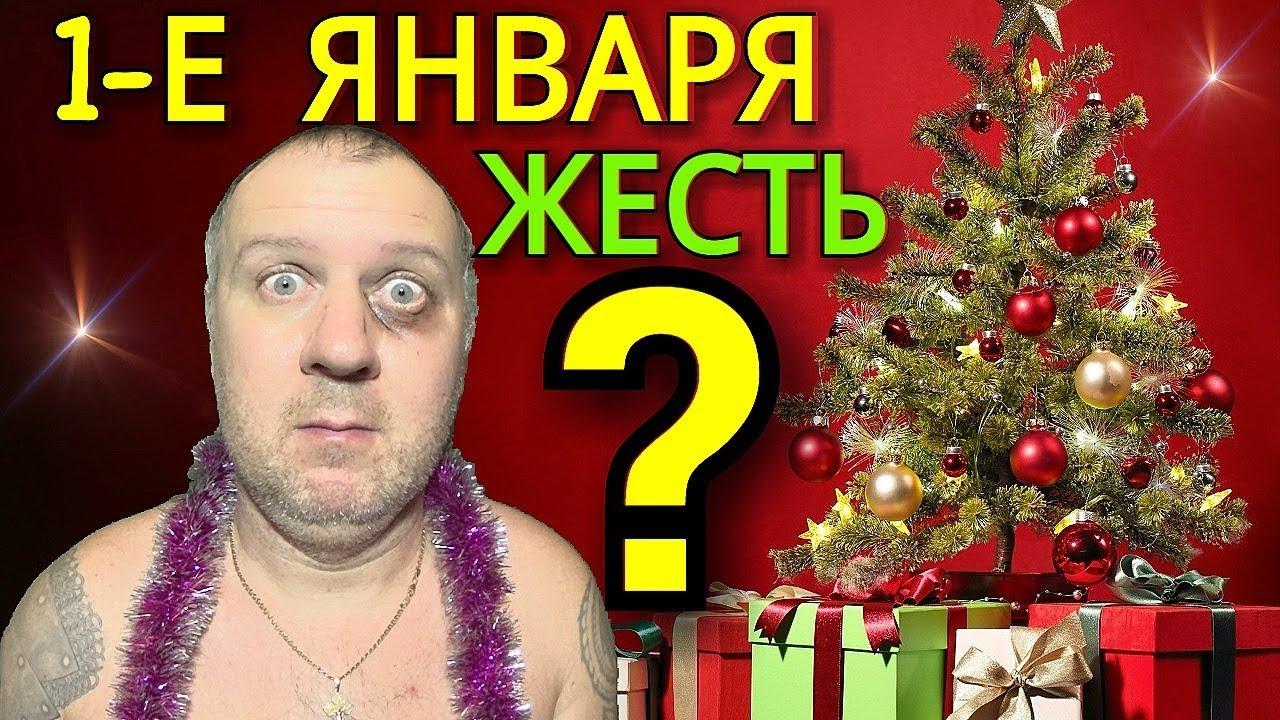 Сколько выпьют Россияне за Новый год. Как не болеть с похмелья. Новогоднее поздравление.