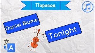 Перевод песни Daniel Blume - Tonight на русский
