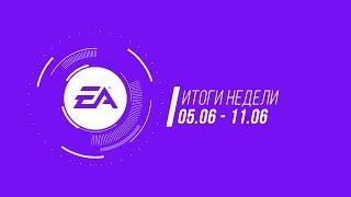 EA - Итоги недели №17