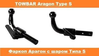Шар факропа Арагон Тип S //Towbar Aragon Type S