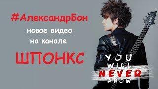 НОВОЕ видео на канале ШПОНКС