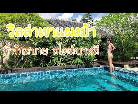 วิลล่าเขาแผงม้า (Villa Khao Phaeng Ma)