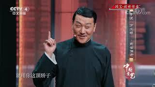 《中国文艺》 20200610 国宝·前世传奇  CCTV中文国际