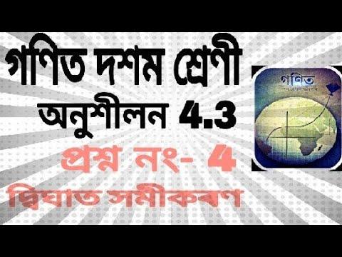 Class10th mathes exercice 4.3 Q.4 in assamese(assam vidyalaya)